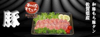 佐賀県産和豚もちぶた タン